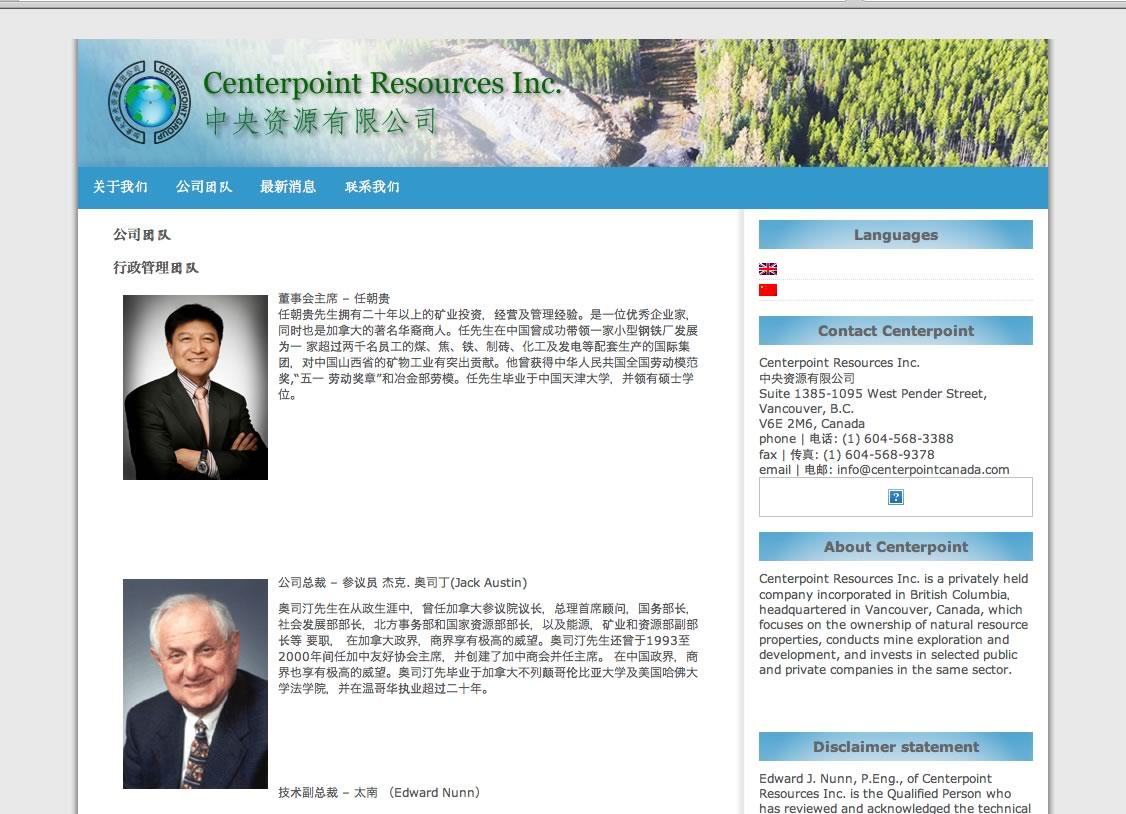 centerpointcanada-biospage-chinese
